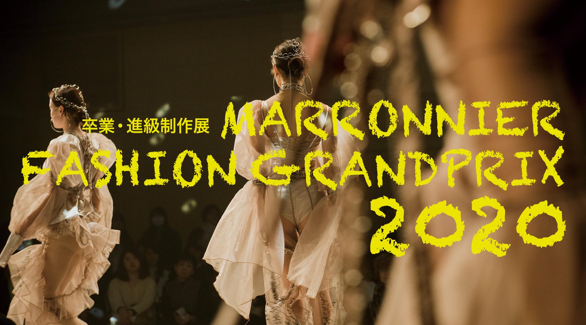 マロニエファッショングランプリ2020 メインイメージ