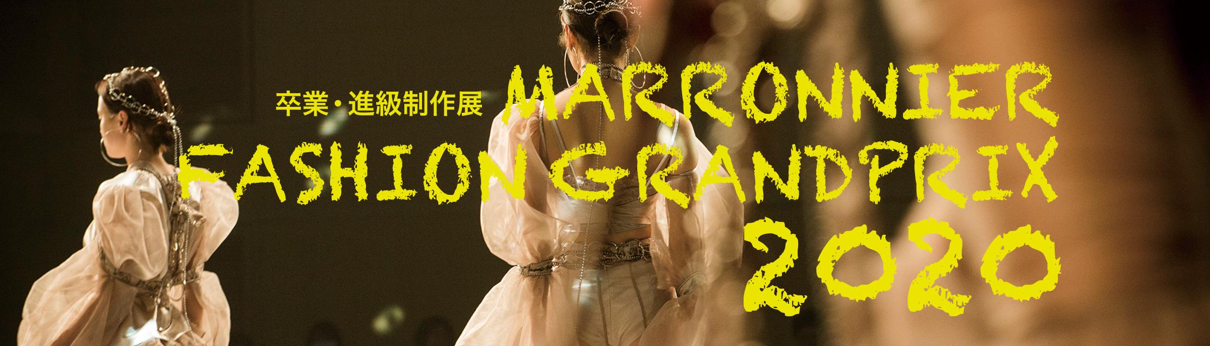 マロニエファッショングランプリ2020