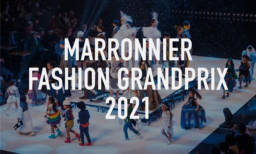 マロニエファッショングランプリ2021
